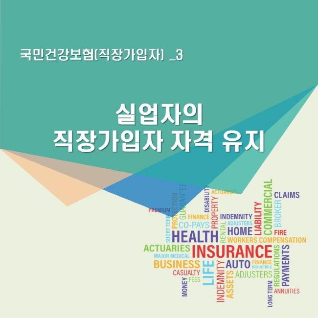 국민건강보험(직장가입자) 3 실업자의 직장가입자 자격 유지